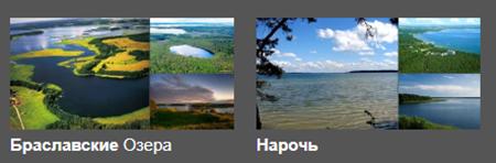 Отдых на озерах Белоруссии?